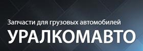 Уралкомавто Ухта