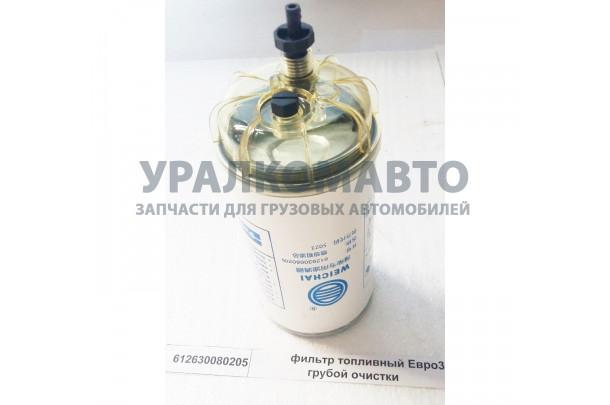 фильтр топливный Евро3 грубой очистки SHAANXI 612630080205