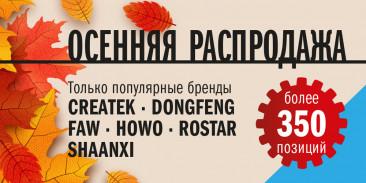 Осенняя распродажа в УралКомАвто